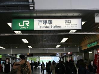 【1】戸塚駅東口を出て
