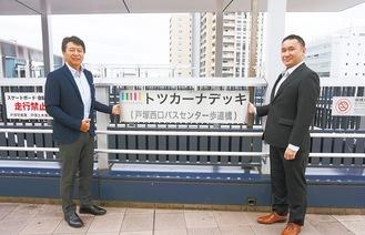 石井理事長と(左)管理組合理事の森本尚志さん