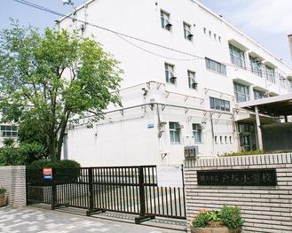 建替工事が予定される戸塚小学校の校舎