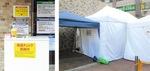 第1病院は検温ブースと発熱者用テントを設置