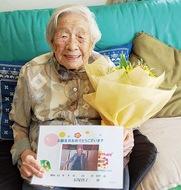 109歳で区内最高齢に