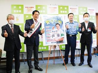 左から、相澤会長、中畑さん、小山署長、吉泉区長