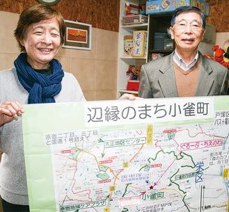 コンテストで使用した地域の概況を伝える用紙を持つ奥山代表(左)と小谷哲夫副代表