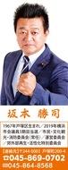 「二重行政」を解消してより独立した横浜市へ!