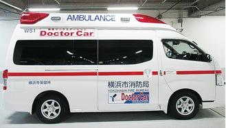 ドクターカー(提供:横浜市消防局)