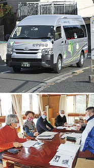 小雀地区を走る「こすずめ号」(上)。昨年新車両に生まれ変わった。会議をする町内会関係者と市職員