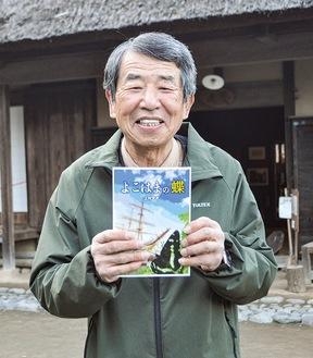 舞岡公園で本を手にする上村さん