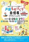 2月26日、27日開催の「戸塚ものづくり自慢展」