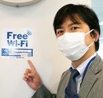 フリーWi-Fiを紹介する区職員