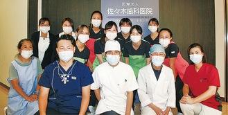 感染対策に力を入れる佐々木歯科医院のスタッフ