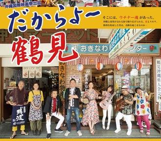 """沖縄や南米が混ざった""""チャンプルー文化""""満載。魅力があふれる作品"""