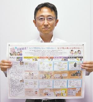 風水害特集を組んだ広報よこはま戸塚区版5月号を手にする神山さん
