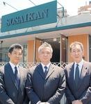 左から富井さん、寺脇館長、冨松さん