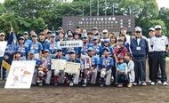 県野球大会で優勝