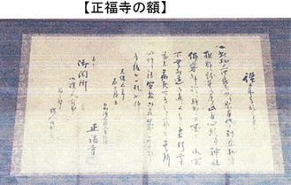 正福寺の額