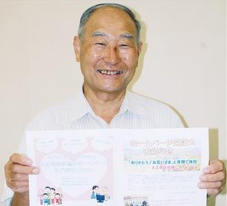 初の広報誌を手にする萩谷会長