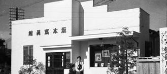 戸塚駅東口前にあった創業時の坂本写真館。前に立つのが光雄さん