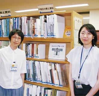 寄贈を呼びかける区・図書館職員。館内には郷土資料コーナーが設置されている