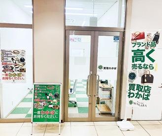 感染対策が施された清潔感ある店舗