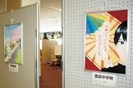 学生作のポスター展示