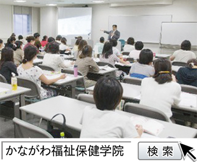 介護福祉士・ケアマネ無料受験対策講座を開催!