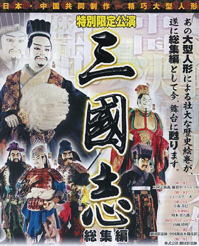 人形劇『三国志』横浜で今甦る