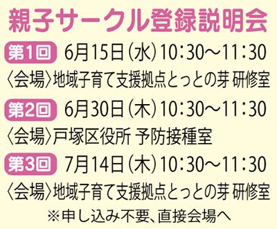 親子サークルに1万円補助