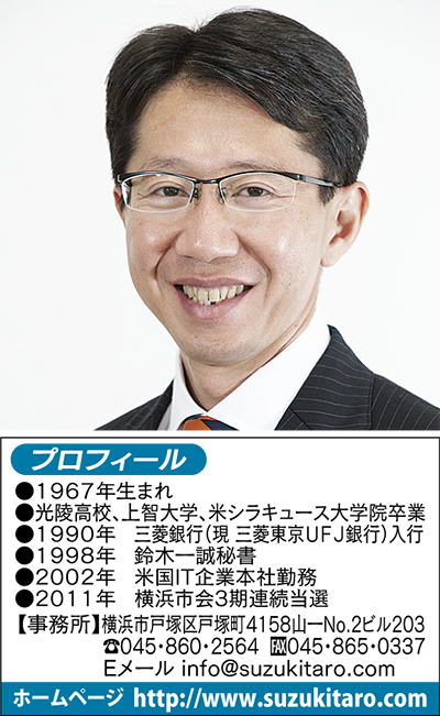 「戸塚区防災計画」の見直しが重要