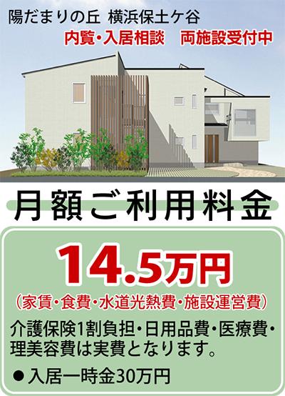 保土ケ谷と栄に4月、2施設同時オープン!