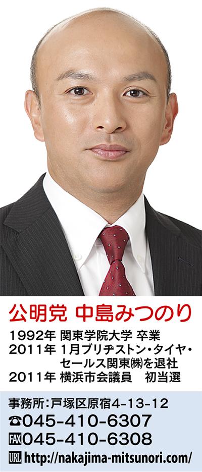 日本再建へ地域の絆さらに強く!