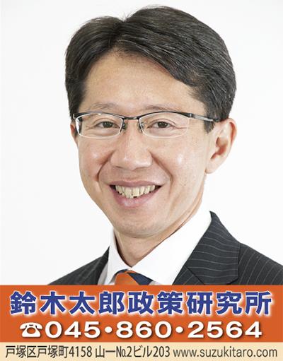 鈴木太郎の政策提言が反映された予算が成立!