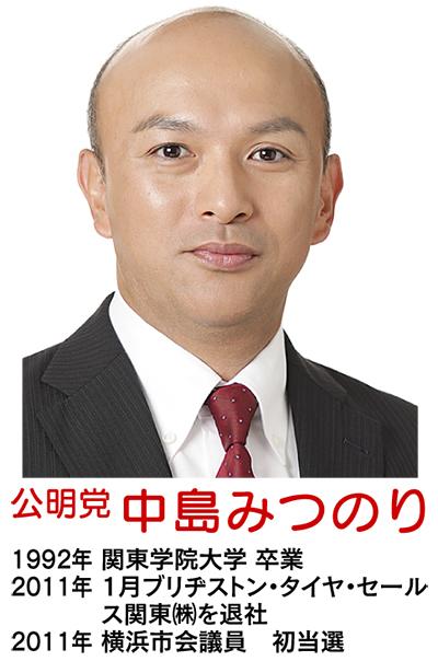 横浜の宝である子どもの安全対策を