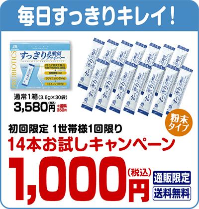 森永製菓の「すっきり乳酸菌ファイバー」