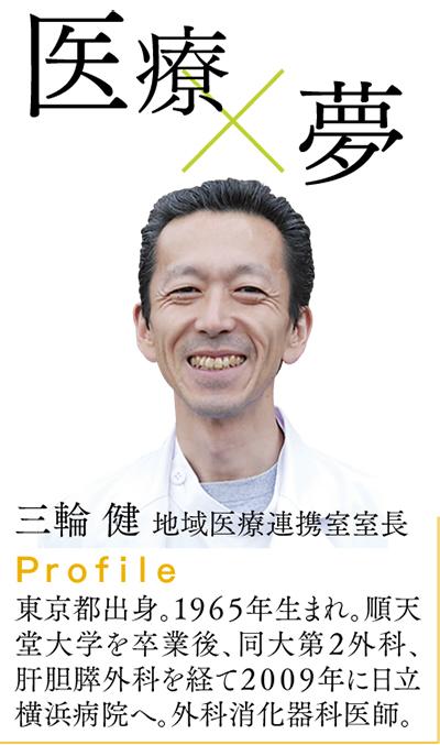 戸塚の医療・保健・介護を担う