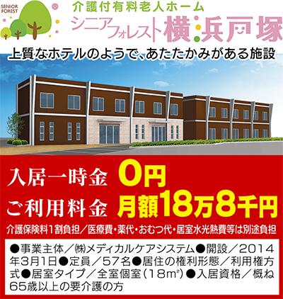 戸塚区俣野に3月オープン