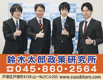インターンが着目「横浜にWi-Fiを!」