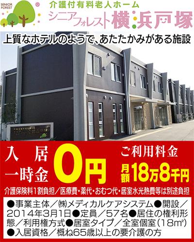 俣野町についにオープン!