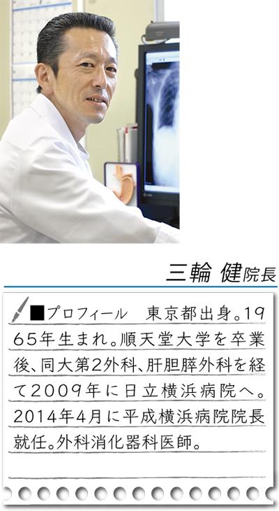 地域に根差した病院へ診療内容を充実化
