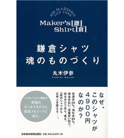 「鎌倉シャツ」の魅力に迫る