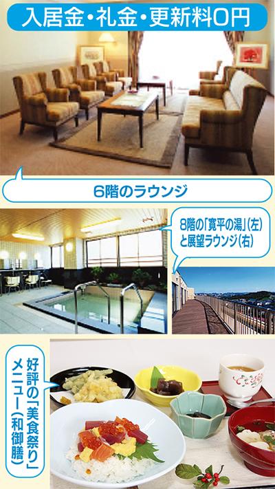 44平方メートル超で月額18万7601円〜ハイグレードな高齢者向け住宅