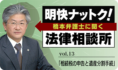 橋本弁護士に聞く法律事務所