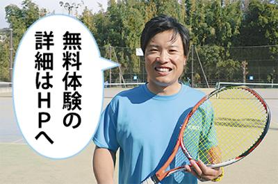 テニスを始めたい人へ