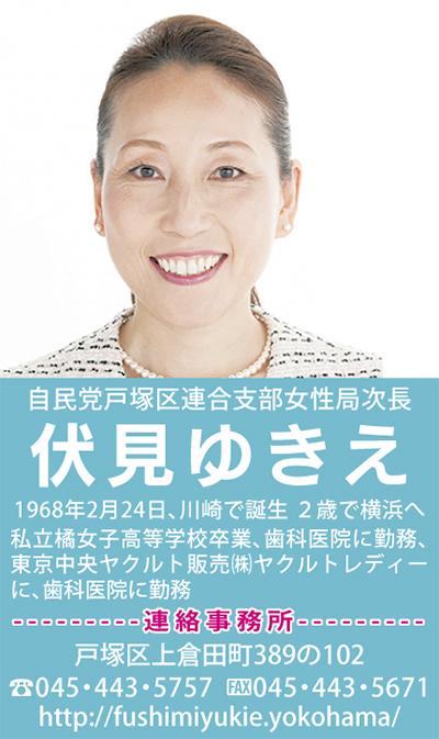 元ワーキングママがゆく【4】