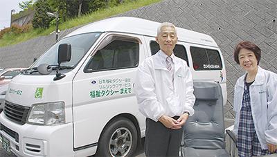 福祉タクシー、出動