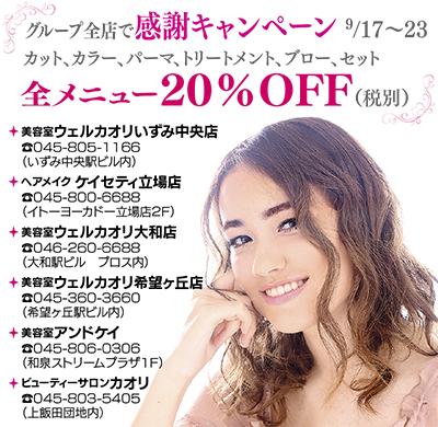 横浜マイスター受賞感謝キャンペーン