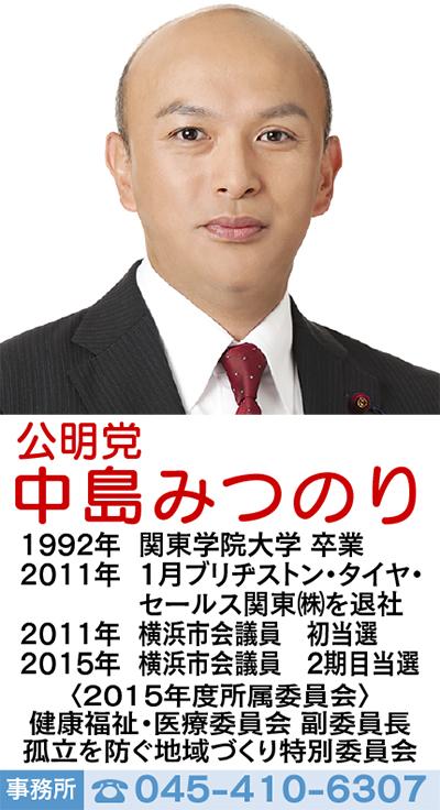 来年度に向け、公明党横浜市予算要望書を提出