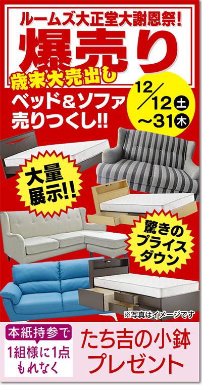 ベッド、ソファの歳末大売り出し12月12日〜31日「爆売り」