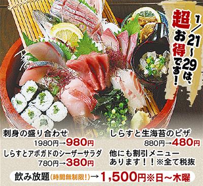 人気の海鮮料理を割引飲み放題は時間無制限