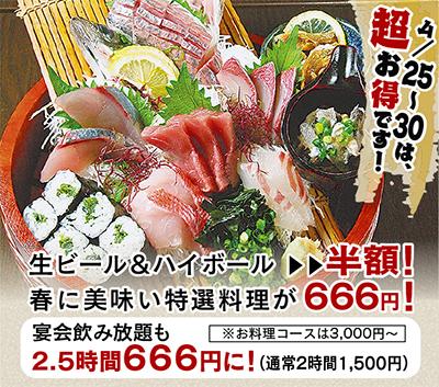 """漁師料理の海ぶねで6周年の感謝""""割引""""企画"""