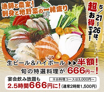 海ぶね6周年を感謝季節の美味などを割引